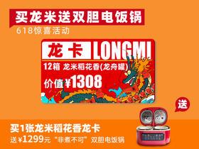 【买龙卡送电饭煲】1张价值1308元龙卡(可兑换12箱龙米)送1台价值1299元的双胆电饭煲