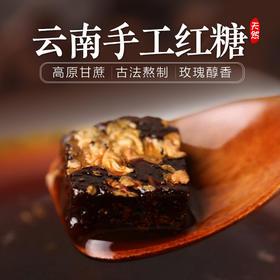 云南古法红糖高原甘蔗古法熬制手工玫瑰红糖块天然200克*3罐包邮
