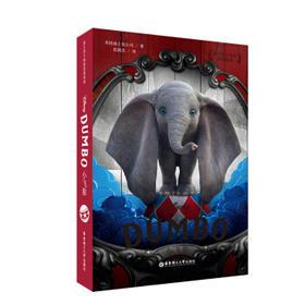 迪士尼大电影双语阅读.小飞象.Dumbo(赠j精美书签.随书签附赠.英文全文朗读与词汇随身查APP)