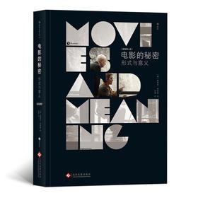 电影的秘密 形式与意义(插图第6版)一本培养专业观影眼光的北美高校经典教材 教影人读懂观众的心理,带观众体会影人的匠心