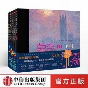 DADA全球艺术启蒙系列·第1辑·看懂名画(套装全5册)+第2辑·今日艺术(套装全5册)  中信出版社图书 正版书籍