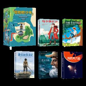 冒险吧!少年(世界经典名著冒险特辑) 含5册