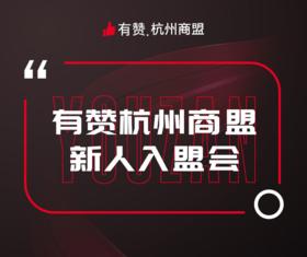 【杭州商盟】入盟会 邀您参与 6月13日周四下午
