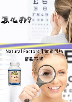 Natural Factors 叶黄素20mg*150粒