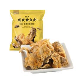 高蛋白港式网红咸蛋黄鱼皮  |  低温过油 零食即食 | 50g/袋【严选X休闲零食】