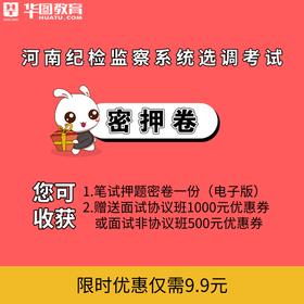 河南纪检监察系统选调考试密押卷