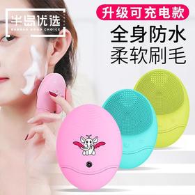 【全新升级3代小飞象洗脸仪】深度清洁,按摩舒适,多层次改善肌肤,无数爱美妹子的福音。