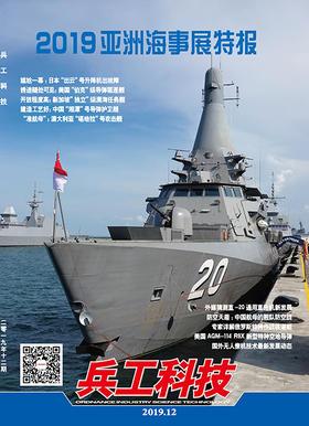 2019兵工科技第十二期