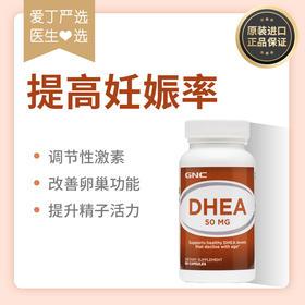 GNC青春素胶囊DHEA [辅酶+DHEA套餐]