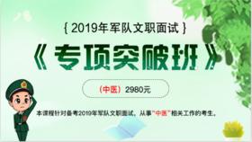 【中醫】2019軍隊文職面試《專項突破班》