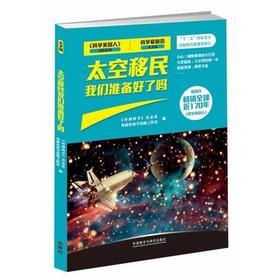 【外研社图书】太空移民 我们准备好了吗