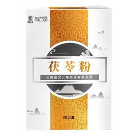 【买3送1】盘龙云海怡芝堂茯苓粉30g