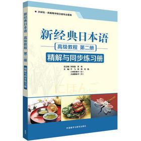 【外研社图书】新经典日本语高级教程(第二册)(精解与同步练习册)