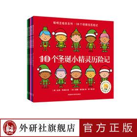 【外研社旗舰店】聪明豆绘本系列.10个好朋友历险记(套装共5册)3-6岁
