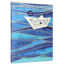 驶过时间海洋的小舟(心如花园双语悦读)