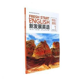 【外研社图书】新发展英语(第二版)(综合教程)(1)