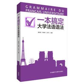 【外研社图书】一本搞定大学法语语法