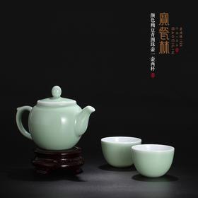 宝瓷林 颜色釉豆青圆珠壶一壶两杯