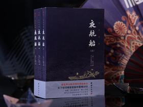 夜航船 全本全译 (3册装)插图典藏版,张岱挚友陈洪绶经典插图本,三百多年前的百科全书,中国文人眼中的大千世界