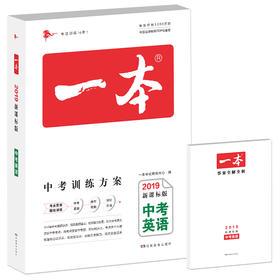 【开心图书】开心正版一本中考英语训练方案(新课标版)