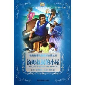 【外研社图书】小书房?世界经典文库--汤姆叔叔的小屋:教育部