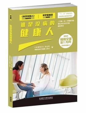【外研社图书】谁是没病的健康人