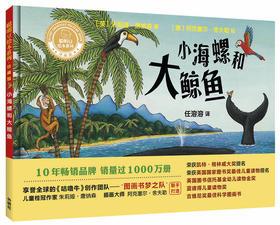【外研社旗舰店】小海螺和大鲸鱼(聪明豆绘本系列精装珍藏版)