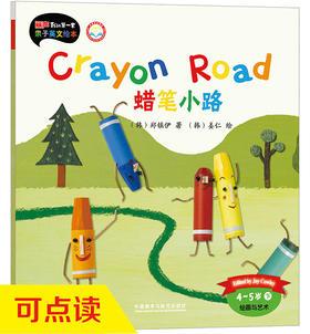 【外研社图书】蜡笔小路(4-5岁下)(点读版)