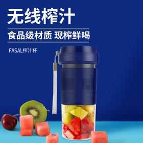 无线便携式年轻化榨汁杯「边走边榨」