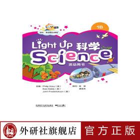 【外研社旗舰店】Light Up Science (科学)1B活动用书