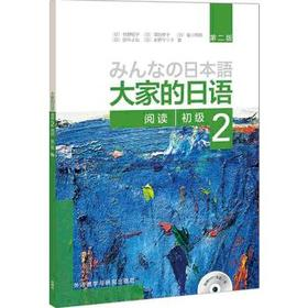【外研社图书】大家的日语(第二版)(初级)(2)(阅读)(配MP3光盘1张