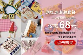68元抢!原价106元12支网红进口冰淇淋!这个夏天就靠冰淇淋续命了!(到店自提)
