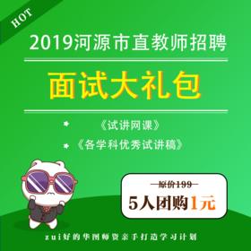 2019河源市直教师招聘面试大礼包