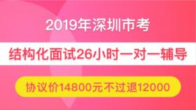 【协议班不过退¥12000】2019年深圳市公务员面试26小时一对一