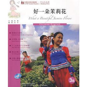 好一朵茉莉花(英语版)(外研社汉语分级读物-中文天天读)(3B)(附CD)