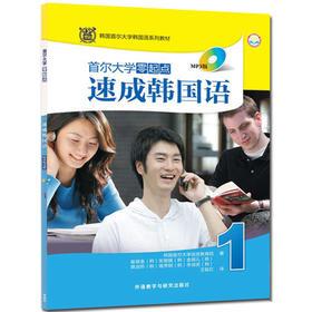 【外研社图书】首尔大学零起点速成韩国语(1)(MP3版)