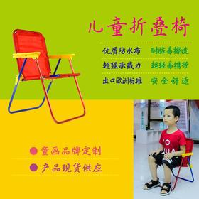 童画专业美术写生折叠椅  儿童便携式