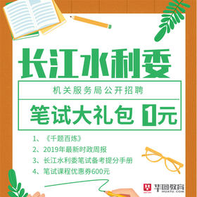 2019湖北长江水利委员会笔试礼包