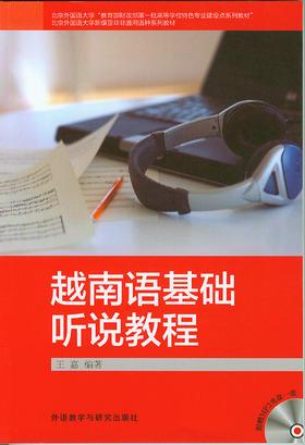 越南语基础听说教程