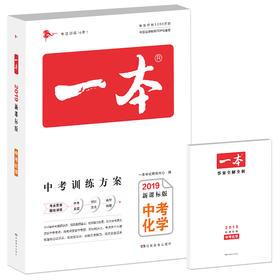 【开心图书】开心正版一本中考化学训练方案(新课标版)