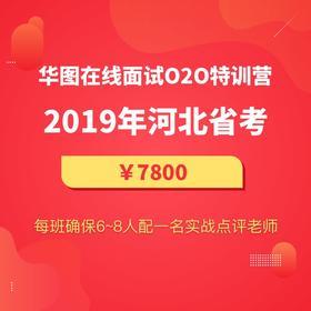 2019河北省考面试O2O特训营01期01班(4天4晚,6月22日石家庄开课)
