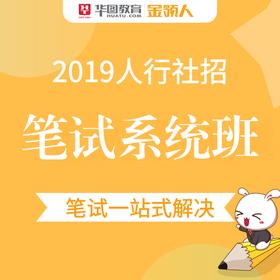 中国人民银行社招笔试系统网课