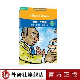 【外研社旗舰店】我有一个梦想:民主斗士马丁·路德·金 世界名人小传英汉双语阅读