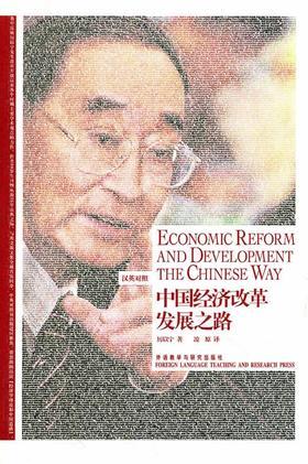 中国经济改革发展之路-博雅双语名家名作(英汉对照)