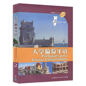 【外研社图书】大学葡萄牙语(2)(附MP3光盘)