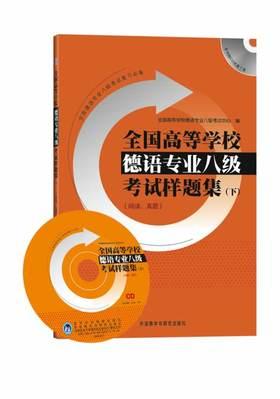 【外研社图书】全国高等学校德语专业八级考试样题集(下)(阅读、