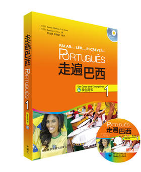 【外研社图书】走遍巴西(1)(学生用书)(配MP3光盘)