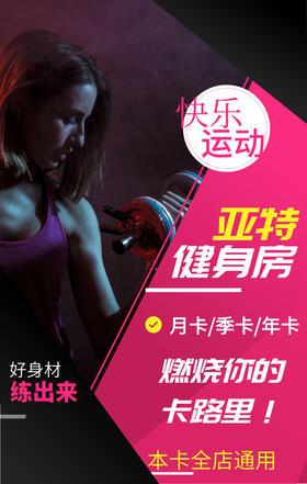 【生活】(单人电子卡)亚特体育俱乐部健身+游泳(26店通用)