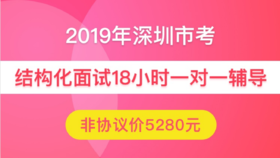 【非协议】2019年深圳市公务员面试18小时一对一
