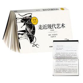 走近现代艺术(中文本)(步客口袋书)